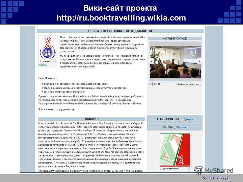 Вики-сайт проекта http://ru.booktravelling.wikia.com