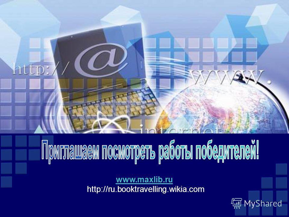 www.maxlib.ru http://ru.booktravelling.wikia.com