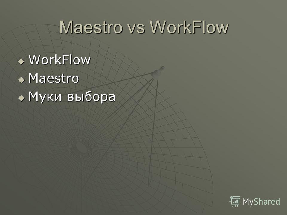 Maestro vs WorkFlow WorkFlow WorkFlow Maestro Maestro Муки выбора Муки выбора