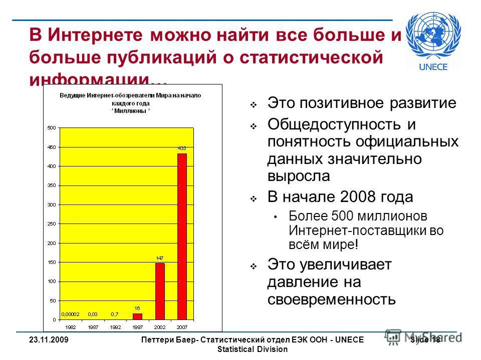 Петтери Баер- Статистический отдел ЕЭК ООН - UNECE Statistical Division Slide 1823.11.2009 В Интернете можно найти все больше и больше публикаций о статистической информации… Это позитивное развитие Общедоступность и понятность официальных данных зна