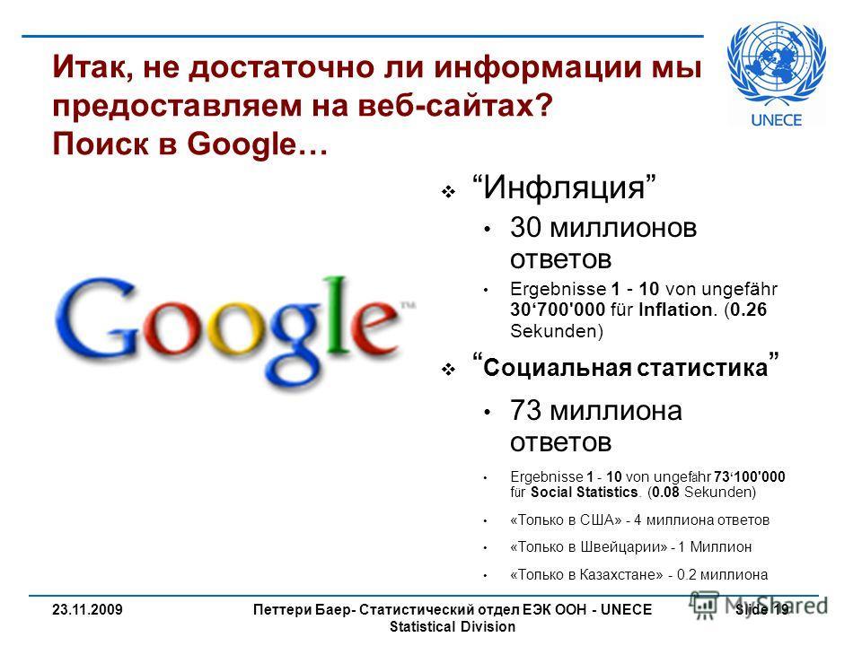 Петтери Баер- Статистический отдел ЕЭК ООН - UNECE Statistical Division Slide 1923.11.2009 Итак, не достаточно ли информации мы предоставляем на веб-сайтах? Поиск в Google… Инфляция 30 миллионов ответов Ergebnisse 1 - 10 von ungefähr 30700'000 für In