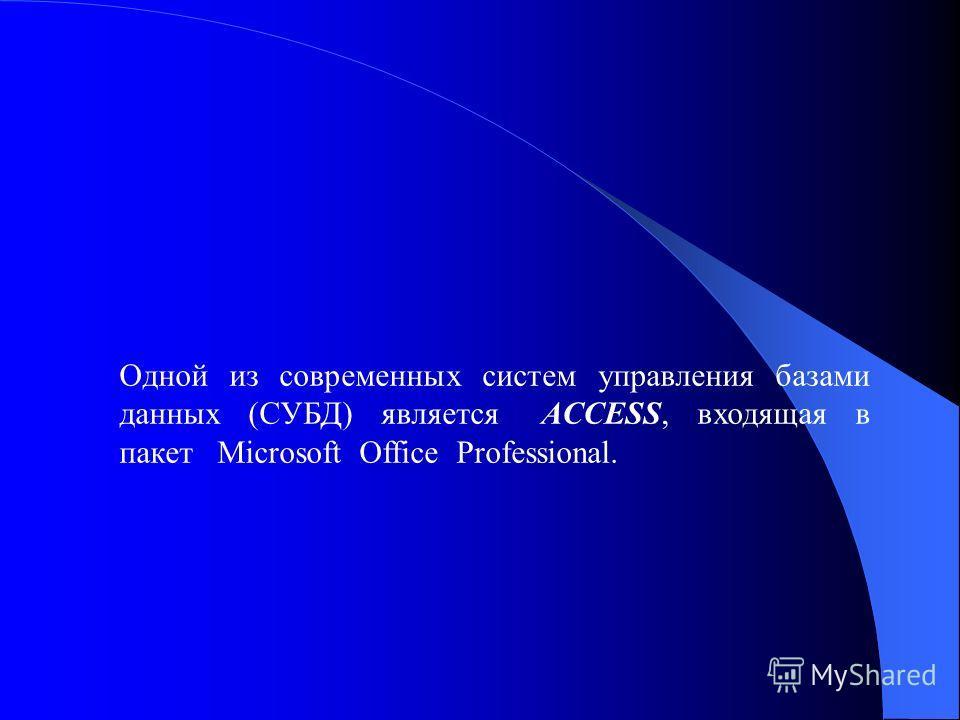 Основные свойства персональных СУБД: -обеспечение целостности данных; -обеспечение безопасности, достигаемое шифрованием программ и данных, применением паролей для доступа; -поддержка взаимодействия с Windows- приложениями с использованием механизма
