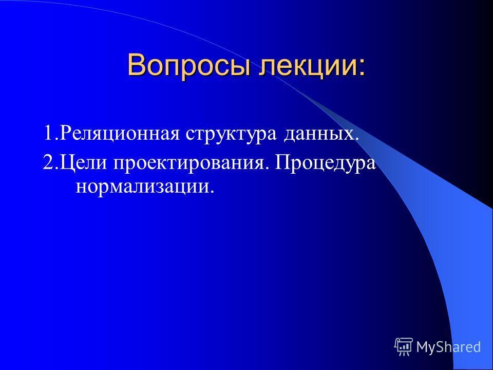 Тема: Основы теории проектирования баз данных Лекция 1: Определение и назначение баз данных. СУБД