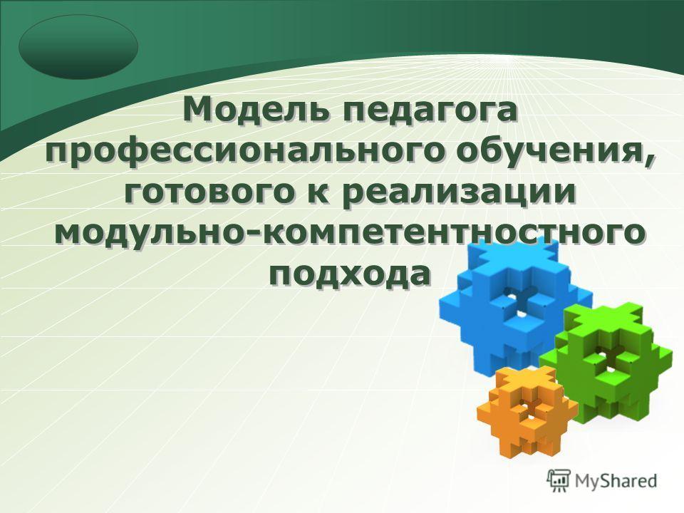 LOGO Модель педагога профессионального обучения, готового к реализации модульно-компетентностного подхода