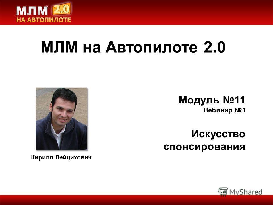 Кирилл Лейцихович Модуль 11 Вебинар 1 Искусство спонсирования МЛМ на Автопилоте 2.0