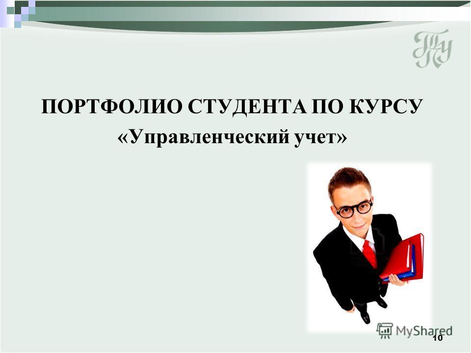 ПОРТФОЛИО СТУДЕНТА ПО КУРСУ «Управленческий учет» 10