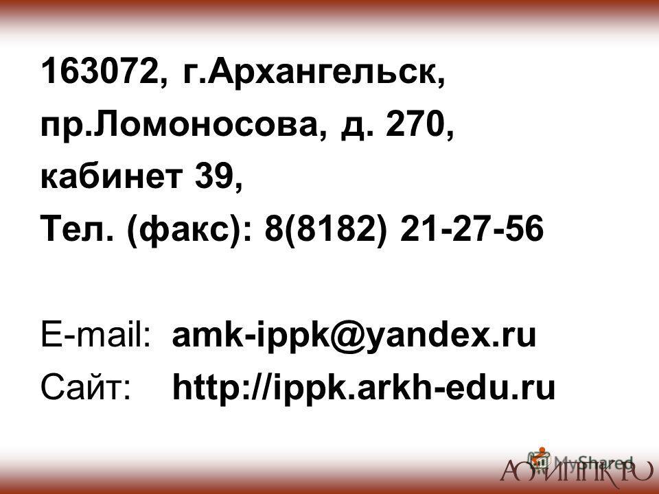 163072, г.Архангельск, пр.Ломоносова, д. 270, кабинет 39, Тел. (факс): 8(8182) 21-27-56 E-mail:amk-ippk@yandex.ru Сайт:http://ippk.arkh-edu.ru