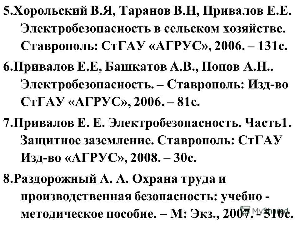 Инструкция По Эксплуатации Электрооборудования Тп 6-10 0 4Кв