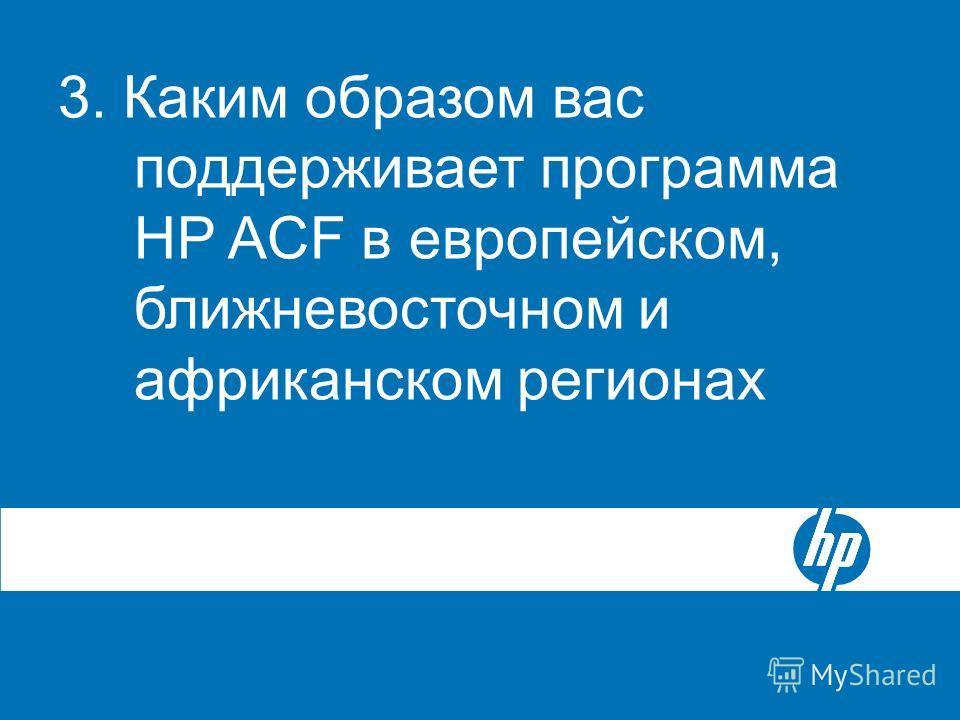 10 May 2007 – Version 1.1 3. Каким образом вас поддерживает программа HP ACF в европейском, ближневосточном и африканском регионах