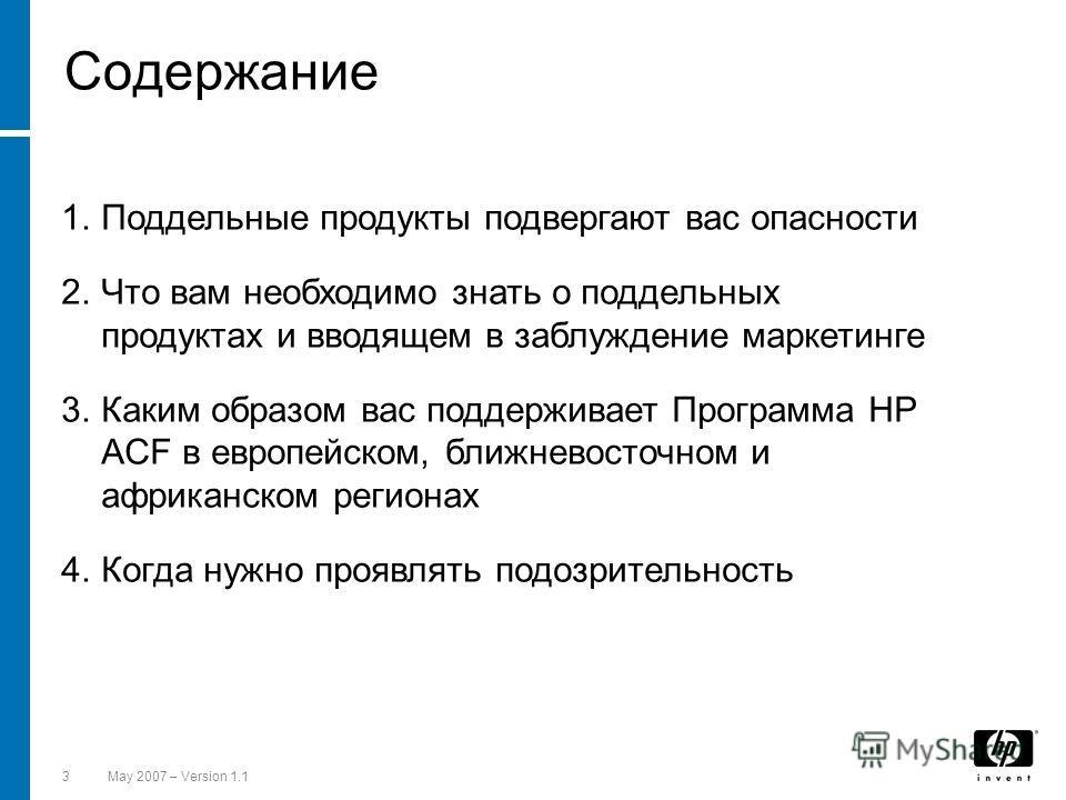 3 May 2007 – Version 1.1 Содержание 1.Поддельные продукты подвергают вас опасности 2.Что вам необходимо знать о поддельных продуктах и вводящем в заблуждение маркетинге 3.Каким образом вас поддерживает Программа HP ACF в европейском, ближневосточном