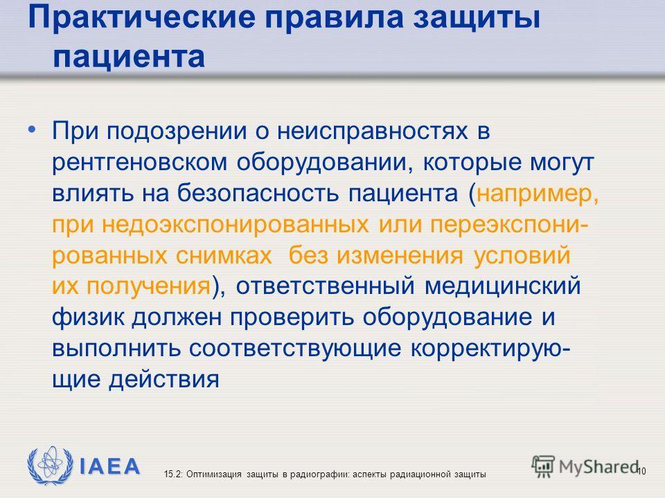 IAEA 15.2: Оптимизация защиты в радиографии: аспекты радиационной защиты 10 Практические правила защиты пациента При подозрении о неисправностях в рентгеновском оборудовании, которые могут влиять на безопасность пациента (например, при недоэкспониров