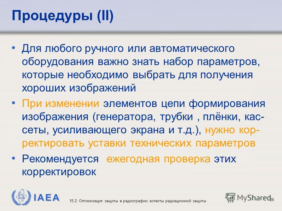 IAEA 15.2: Оптимизация защиты в радиографии: аспекты радиационной защиты 26 Процедуры (II) Для любого ручного или автоматического оборудования важно знать набор параметров, которые необходимо выбрать для получения хороших изображений При изменении эл