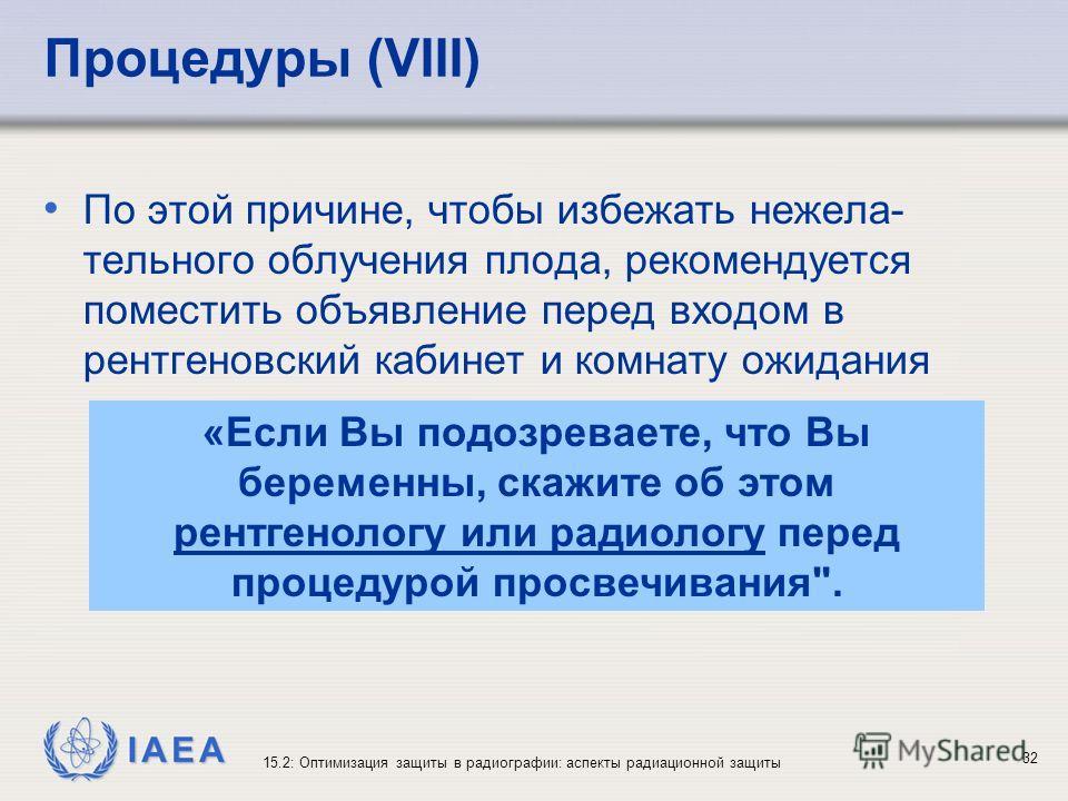 IAEA 15.2: Оптимизация защиты в радиографии: аспекты радиационной защиты 32 Процедуры (VIII) По этой причине, чтобы избежать нежела- тельного облучения плода, рекомендуется поместить объявление перед входом в рентгеновский кабинет и комнату ожидания