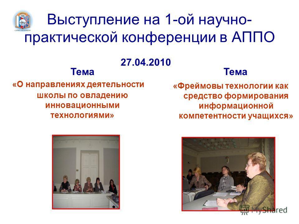 Выступление на 1-ой научно- практической конференции в АППО «О направлениях деятельности школы по овладению инновационными технологиями» «Фреймовы технологии как средство формирования информационной компетентности учащихся» Тема 27.04.2010