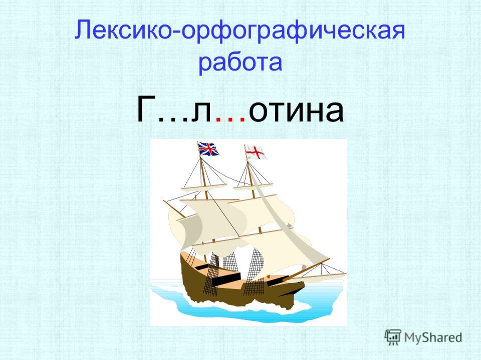Лексико-орфографическая работа Г…л…отина