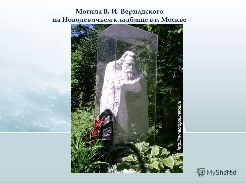 13 Могила В. И. Вернадского на Новодевичьем кладбище в г. Москве
