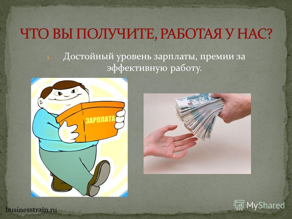 1. Достойный уровень зарплаты, премии за эффективную работу. businesstrain.ru