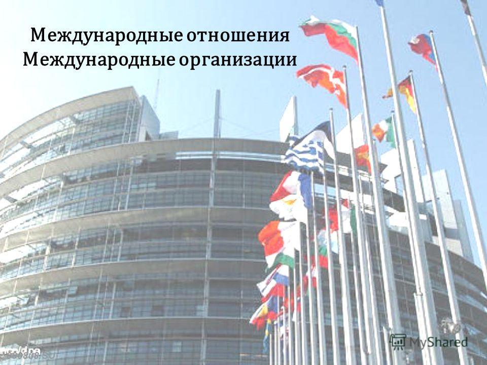 Международные отношения Международные организации