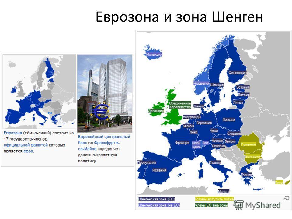 Еврозона и зона Шенген