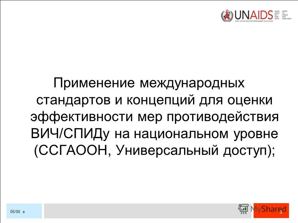 5 Применение международных стандартов и концепций для оценки эффективности мер противодействия ВИЧ/СПИДу на национальном уровне (ССГАООН, Универсальный доступ);