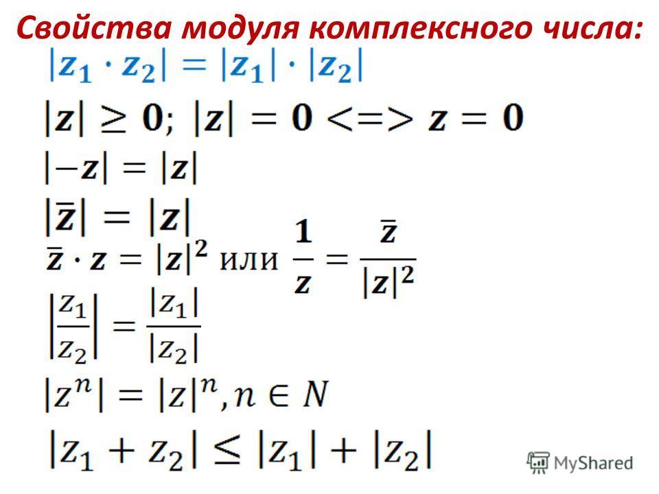 Свойства модуля комплексного числа: