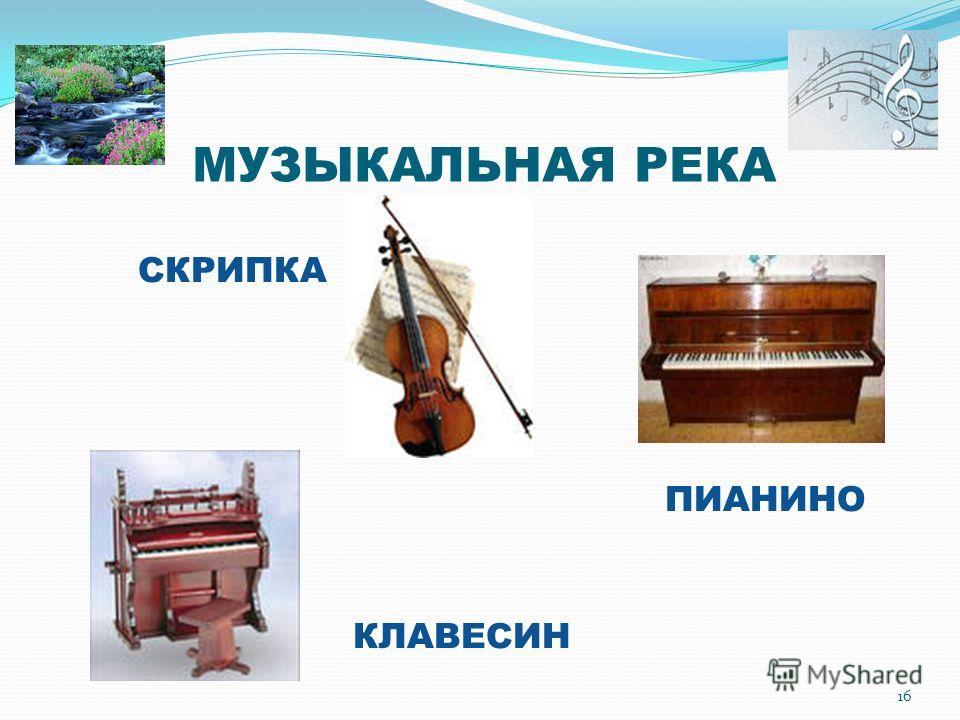 МУЗЫКАЛЬНАЯ РЕКА СКРИПКА ПИАНИНО КЛАВЕСИН 16