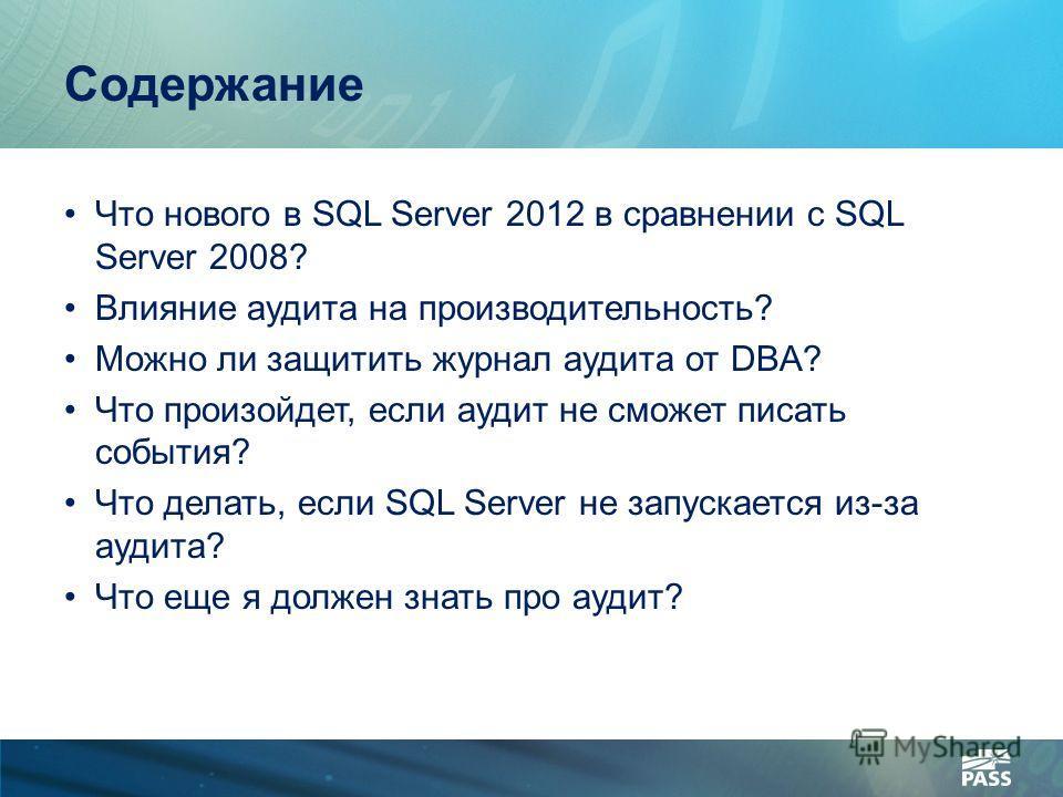 Содержание Что нового в SQL Server 2012 в сравнении с SQL Server 2008? Влияние аудита на производительность? Можно ли защитить журнал аудита от DBA? Что произойдет, если аудит не сможет писать события? Что делать, если SQL Server не запускается из-за
