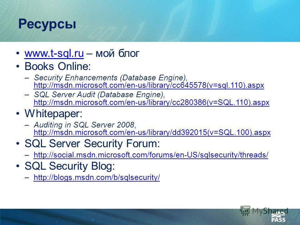 Ресурсы www.t-sql.ru – мой блогwww.t-sql.ru Books Online: –Security Enhancements (Database Engine), http://msdn.microsoft.com/en-us/library/cc645578(v=sql.110).aspx http://msdn.microsoft.com/en-us/library/cc645578(v=sql.110).aspx –SQL Server Audit (D