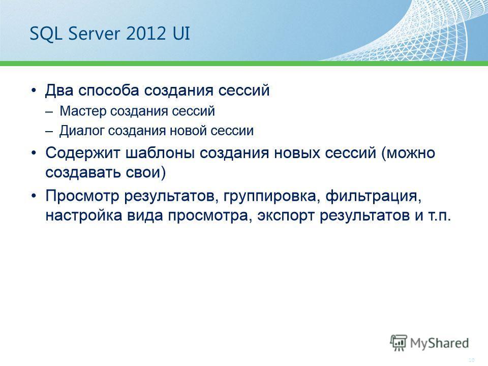SQL Server 2012 UI 10