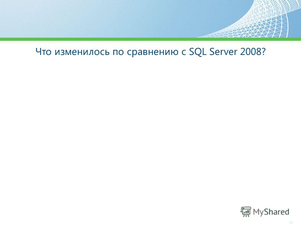 Что изменилось по сравнению с SQL Server 2008? 15