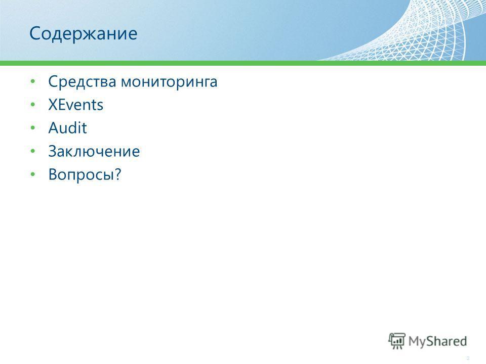Содержание Средства мониторинга XEvents Audit Заключение Вопросы? 2