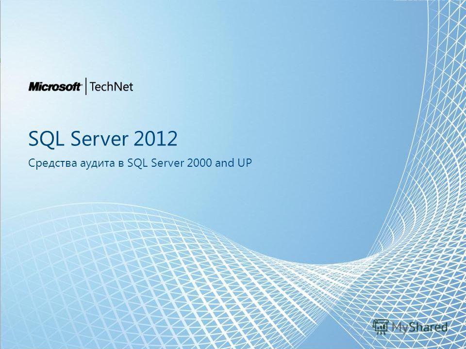 SQL Server 2012 Средства аудита в SQL Server 2000 and UP
