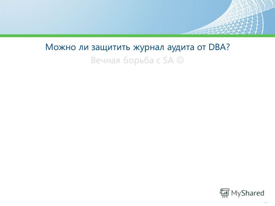 30 Можно ли защитить журнал аудита от DBA? Вечная борьба с SA