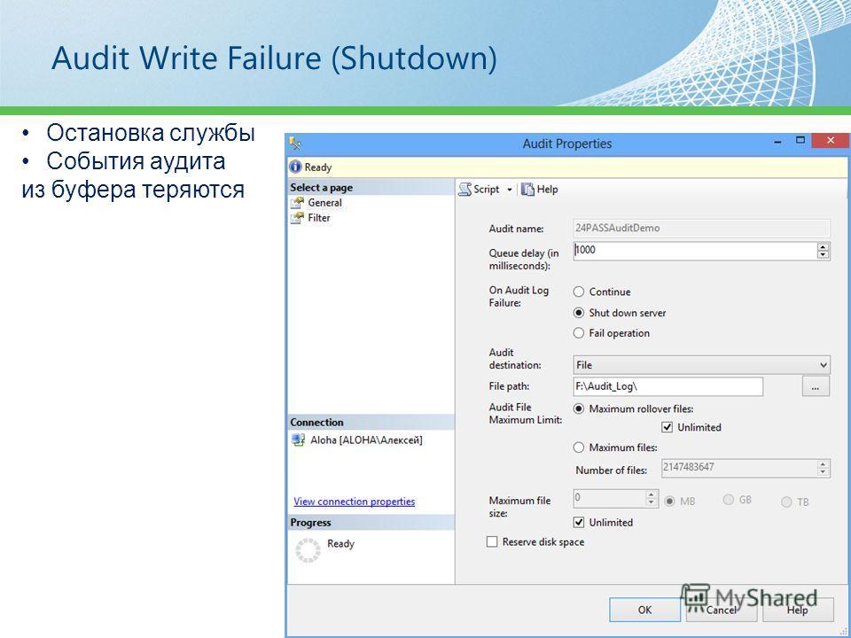 Audit Write Failure (Shutdown) 33 Остановка службы События аудита из буфера теряются