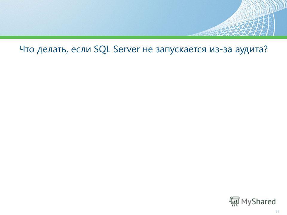 36 Что делать, если SQL Server не запускается из-за аудита?