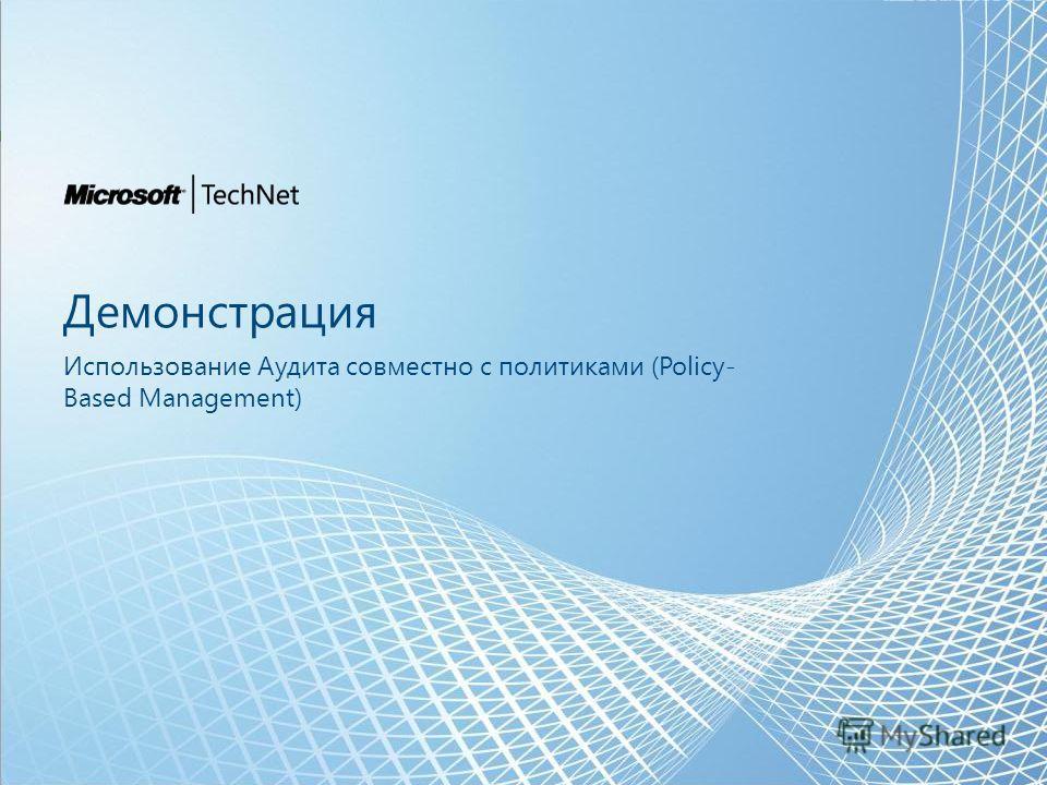 Демонстрация Использование Аудита совместно с политиками (Policy- Based Management)