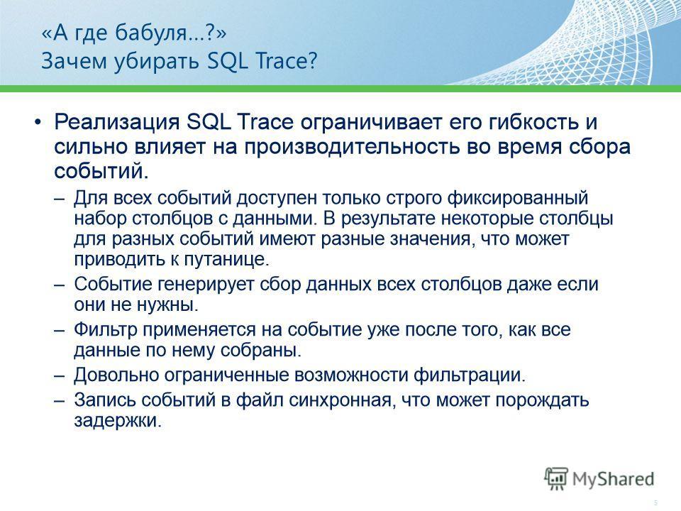 «А где бабуля…?» Зачем убирать SQL Trace? 5