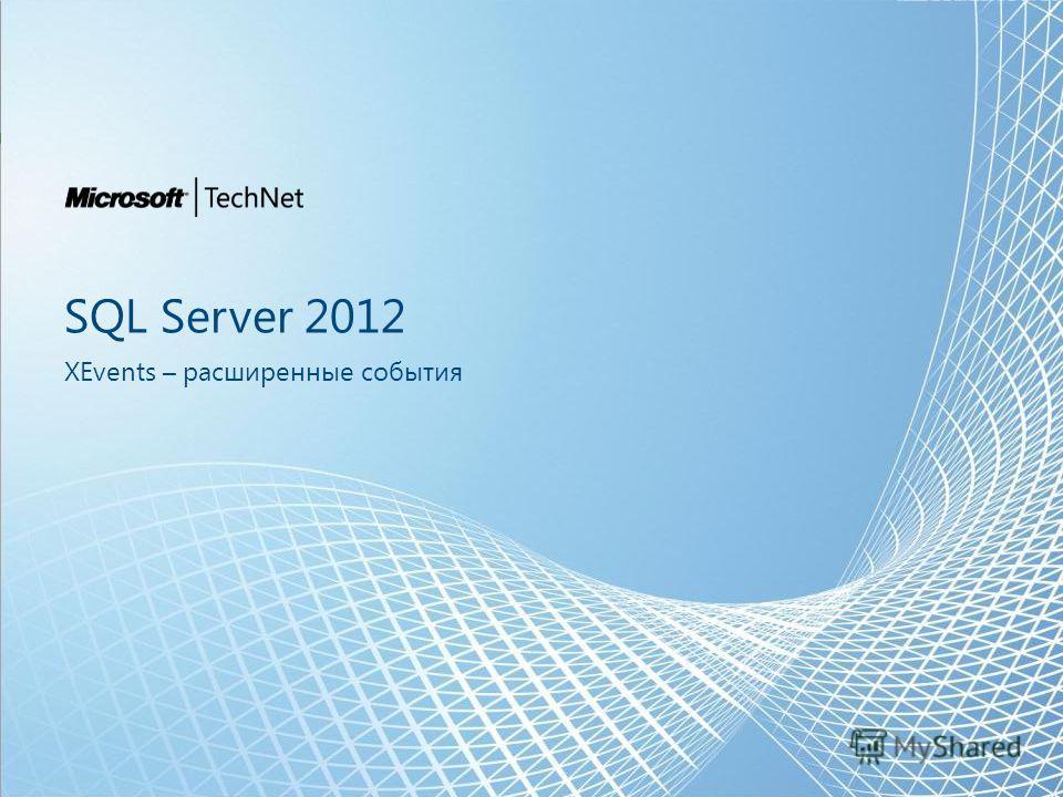 SQL Server 2012 XEvents – расширенные события