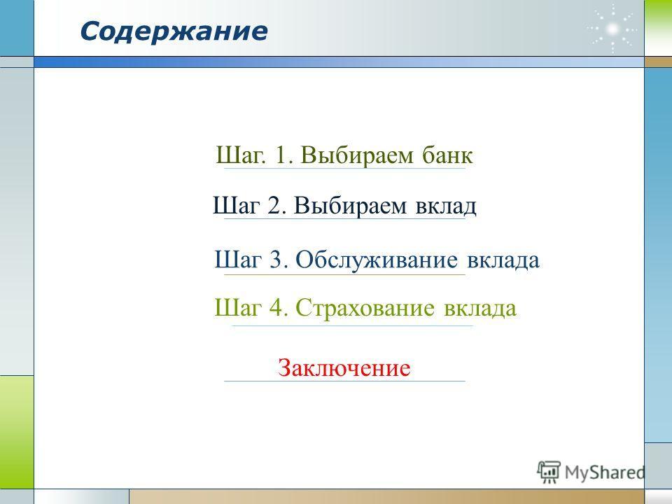 Содержание Шаг. 1. Выбираем банк Шаг 2. Выбираем вклад Заключение Шаг 3. Обслуживание вклада Шаг 4. Страхование вклада