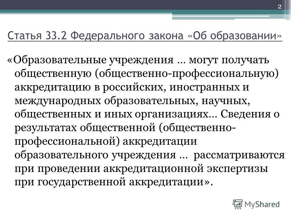Статья 33.2 Федерального закона «Об образовании» «Образовательные учреждения … могут получать общественную (общественно-профессиональную) аккредитацию в российских, иностранных и международных образовательных, научных, общественных и иных организация