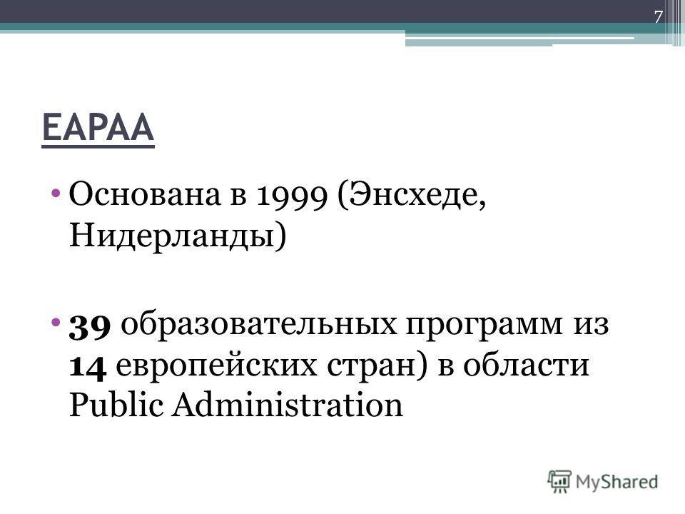 EAPAA Основана в 1999 (Энсхеде, Нидерланды) 39 образовательных программ из 14 европейских стран) в области Public Administration 7