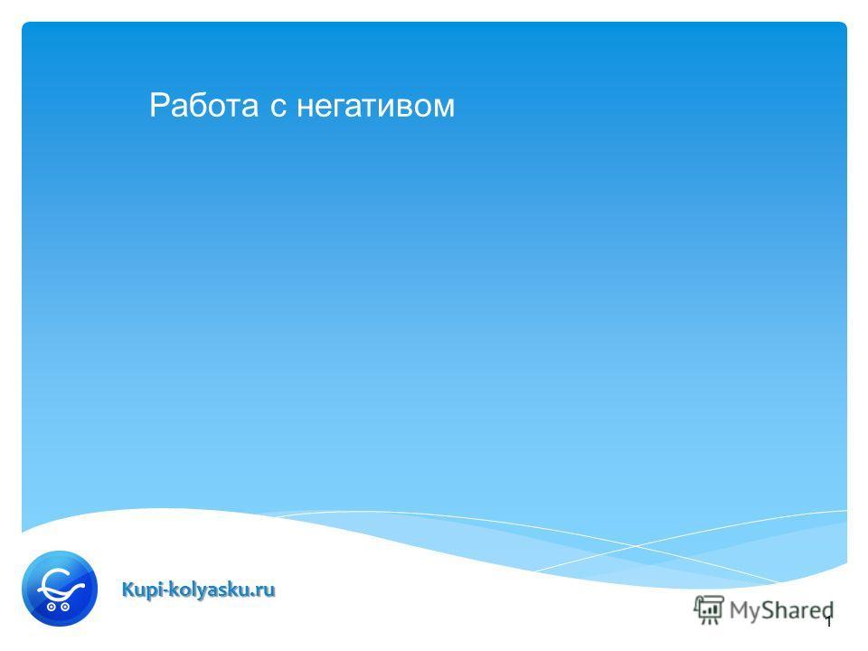 Kupi-kolyasku.ru Работа с негативом 1