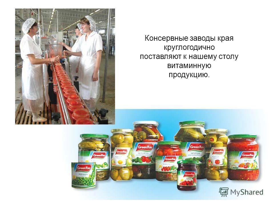Консервные заводы края круглогодично поставляют к нашему столу витаминную продукцию.