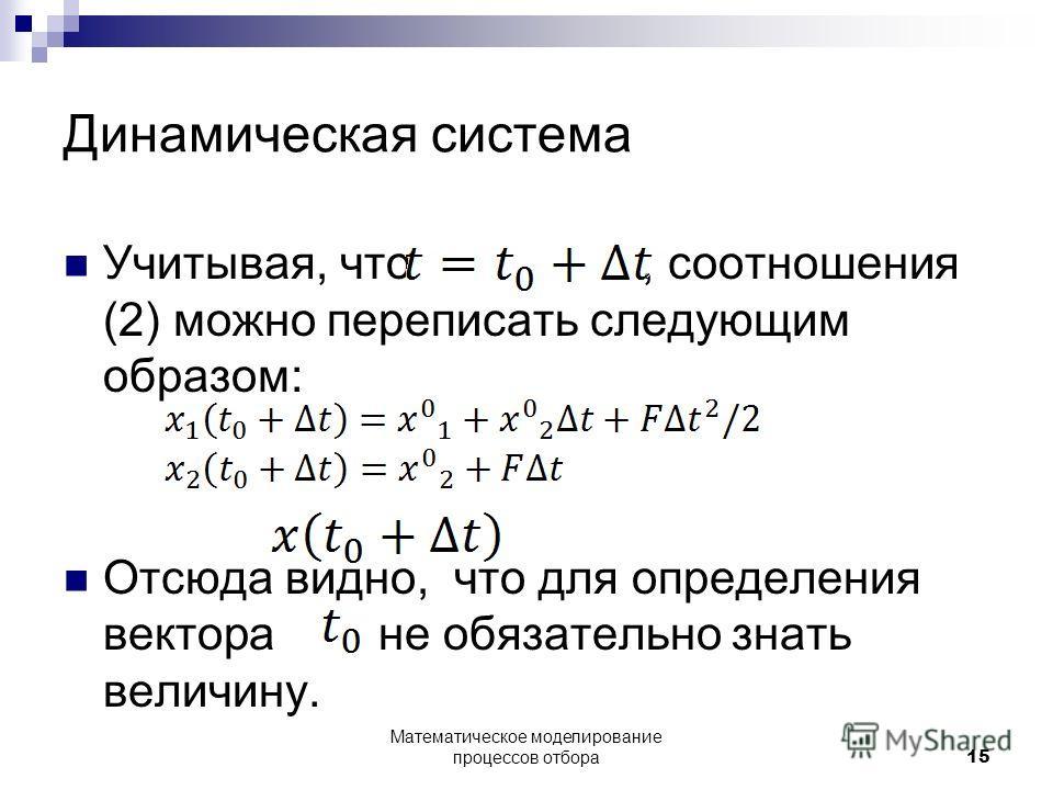 Динамическая система Учитывая, что, соотношения (2) можно переписать следующим образом: Отсюда видно, что для определения вектора не обязательно знать величину. Математическое моделирование процессов отбора15