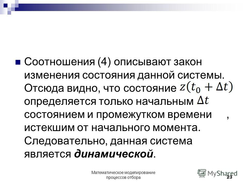 Соотношения (4) описывают закон изменения состояния данной системы. Отсюда видно, что состояние определяется только начальным состоянием и промежутком времени, истекшим от начального момента. Следовательно, данная система является динамической. Матем