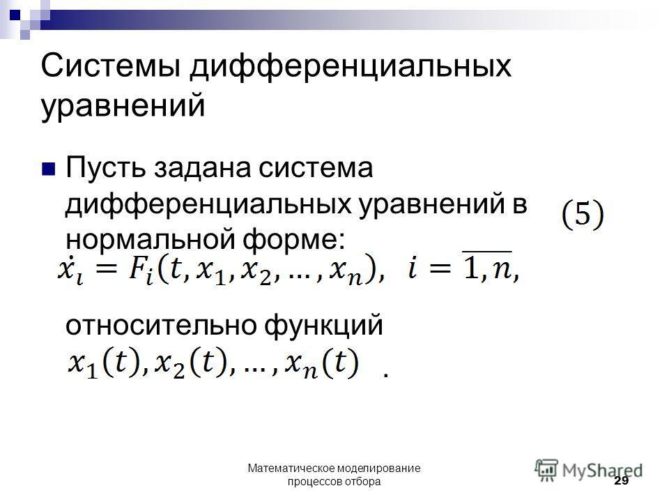 Системы дифференциальных уравнений Пусть задана система дифференциальных уравнений в нормальной форме: относительно функций. Математическое моделирование процессов отбора29