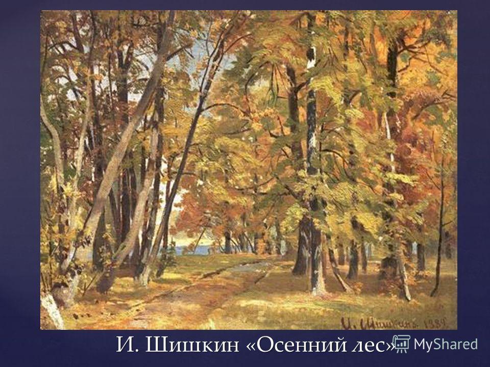 И. Шишкин «Осенний лес» И. Шишкин «Осенний лес»
