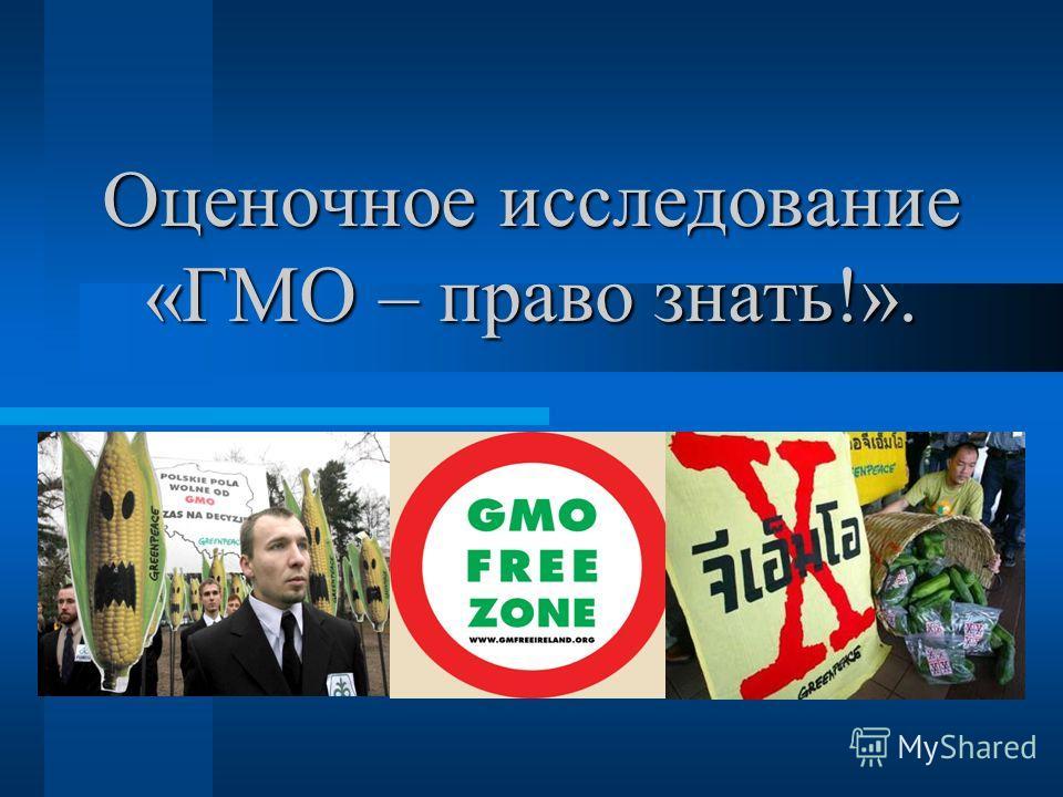 Оценочное исследование «ГМО – право знать!».