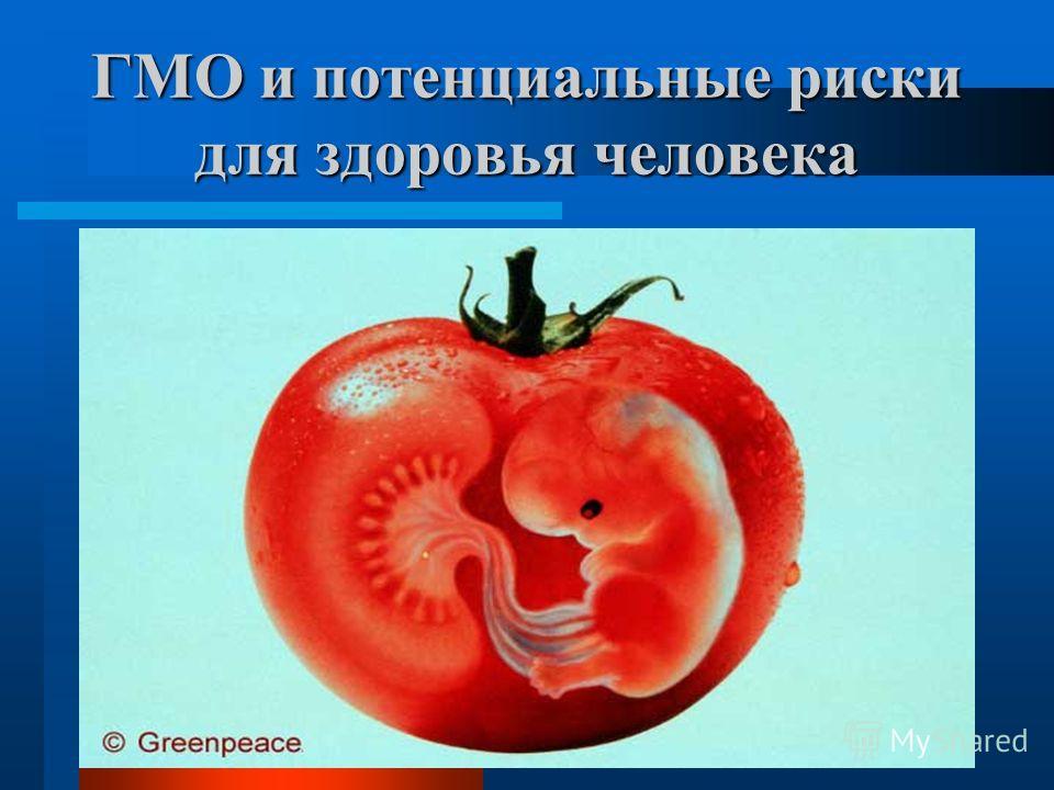 ГМО и потенциальные риски для здоровья человека