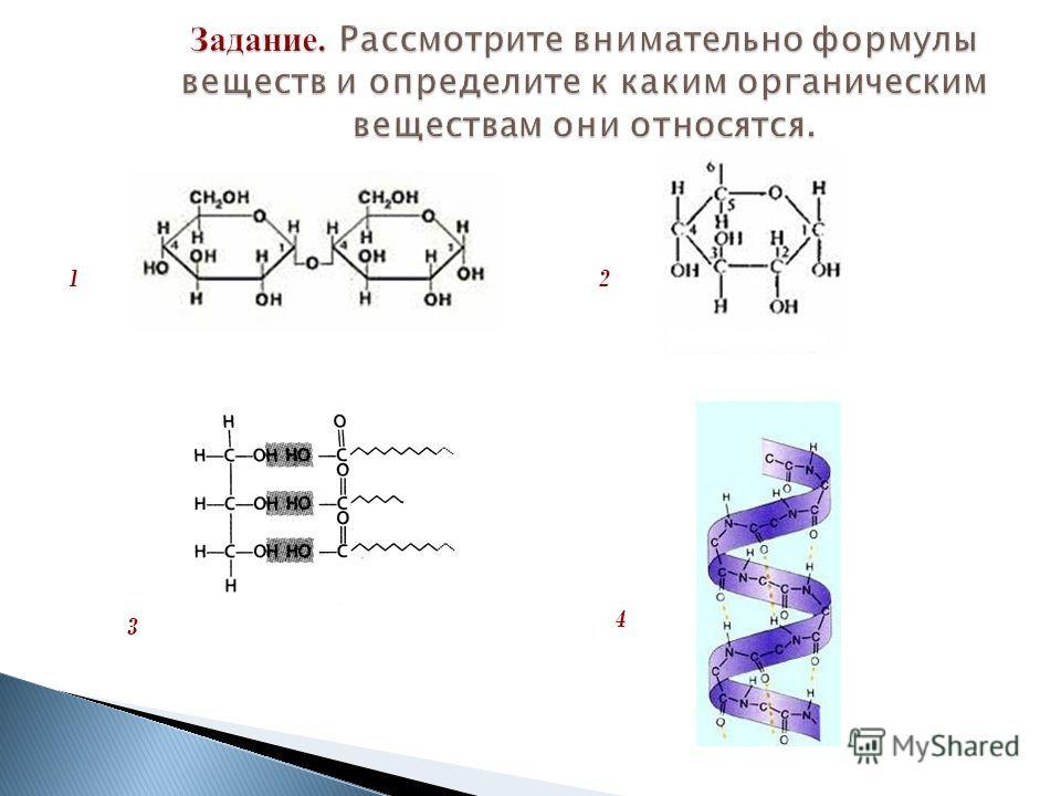Задание. Рассмотрите внимательно формулы веществ и определите к каким органическим веществам они относятся. 12 3 4